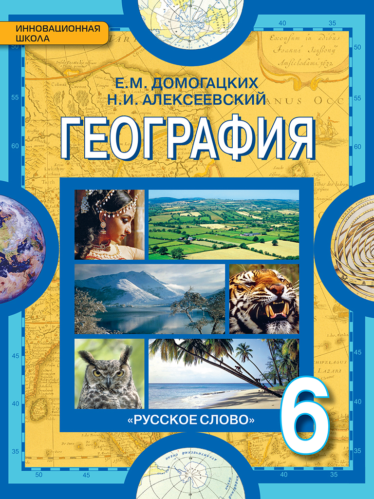 Решебник По Географии 6 Домогацких Учебник